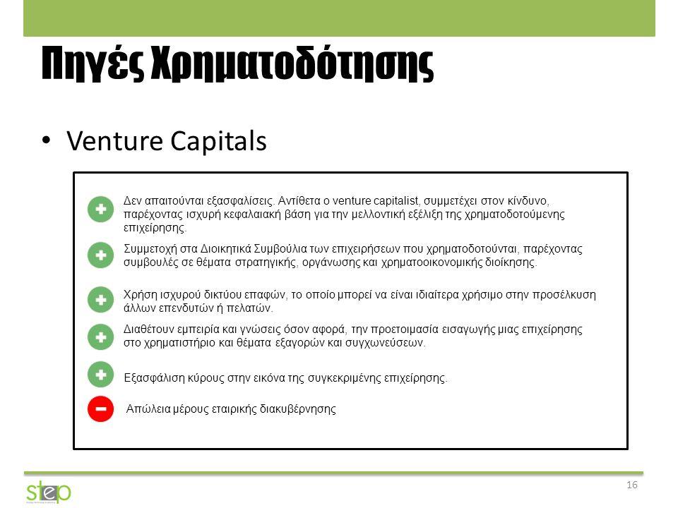 Πηγές Χρηματοδότησης Venture Capitals Αγορές