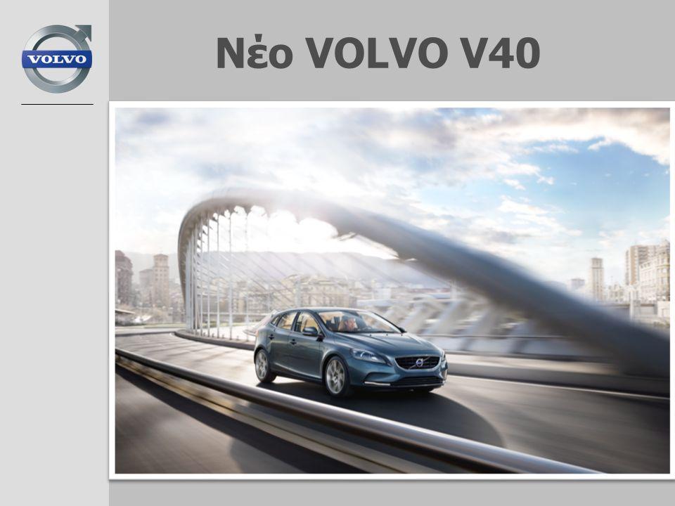 Νέο VOLVO V40