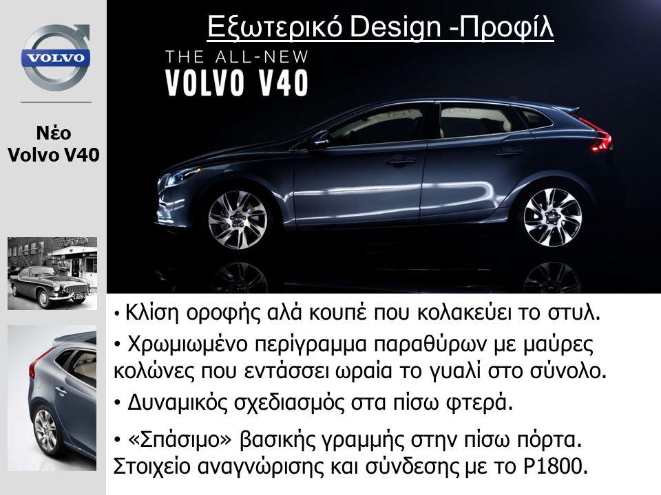Εξωτερικό Design -Προφίλ