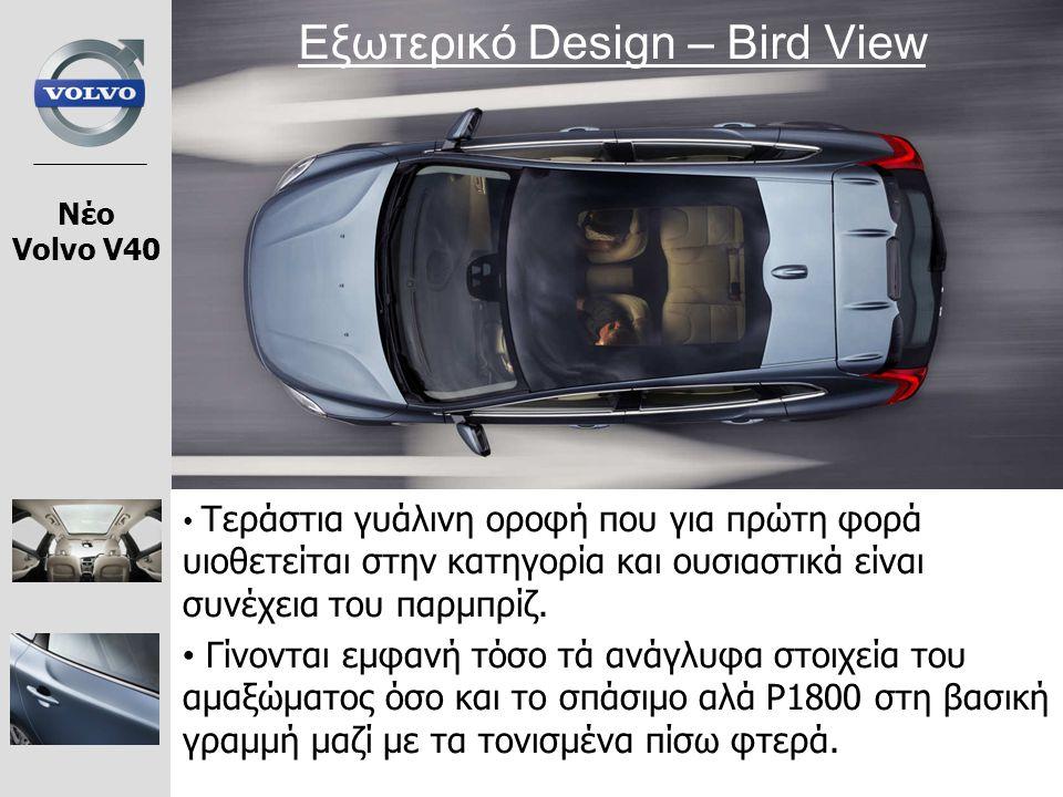 Εξωτερικό Design – Bird View