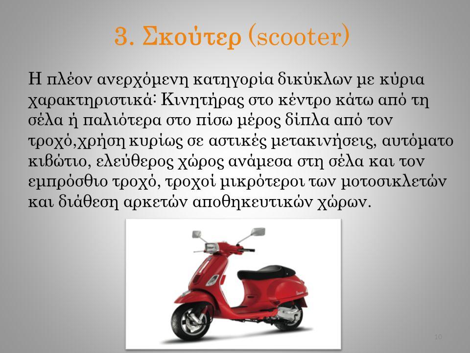 3. Σκούτερ (scooter)