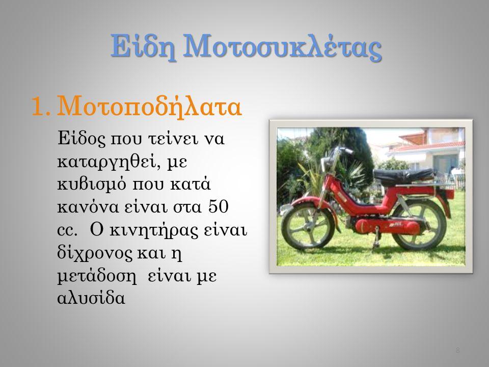 Είδη Μοτοσυκλέτας Μοτοποδήλατα