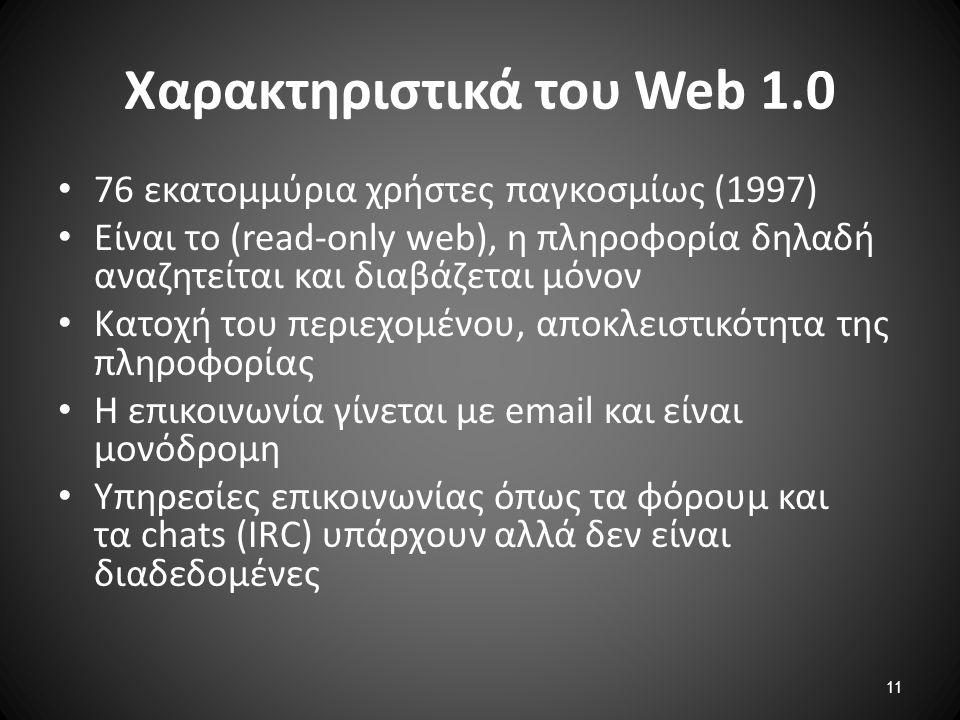 Χαρακτηριστικά του Web 1.0
