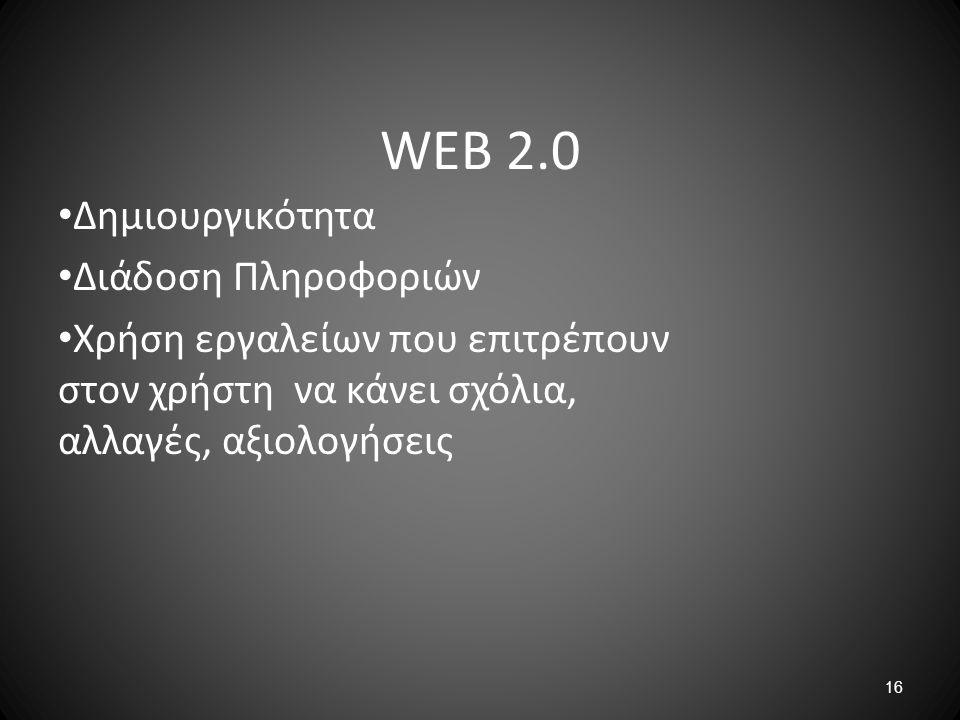 WEB 2.0 Δημιουργικότητα Διάδοση Πληροφοριών