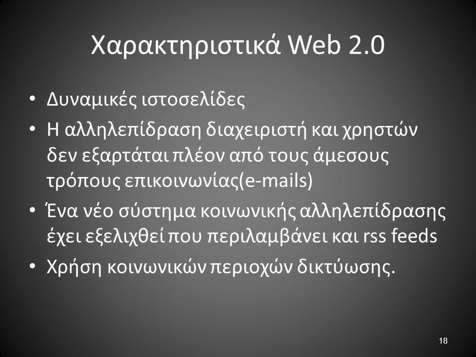 Χαρακτηριστικά Web 2.0 Δυναμικές ιστοσελίδες