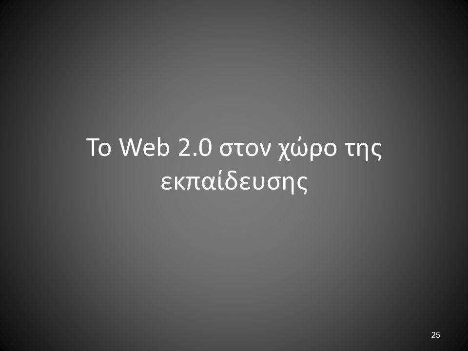 Το Web 2.0 στον χώρο της εκπαίδευσης