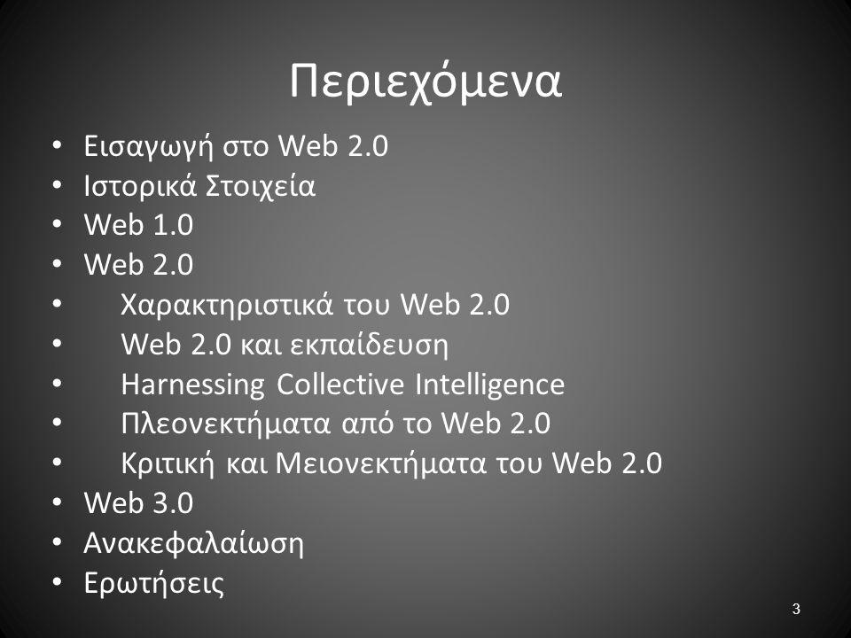 Περιεχόμενα Εισαγωγή στο Web 2.0 Ιστορικά Στοιχεία Web 1.0 Web 2.0