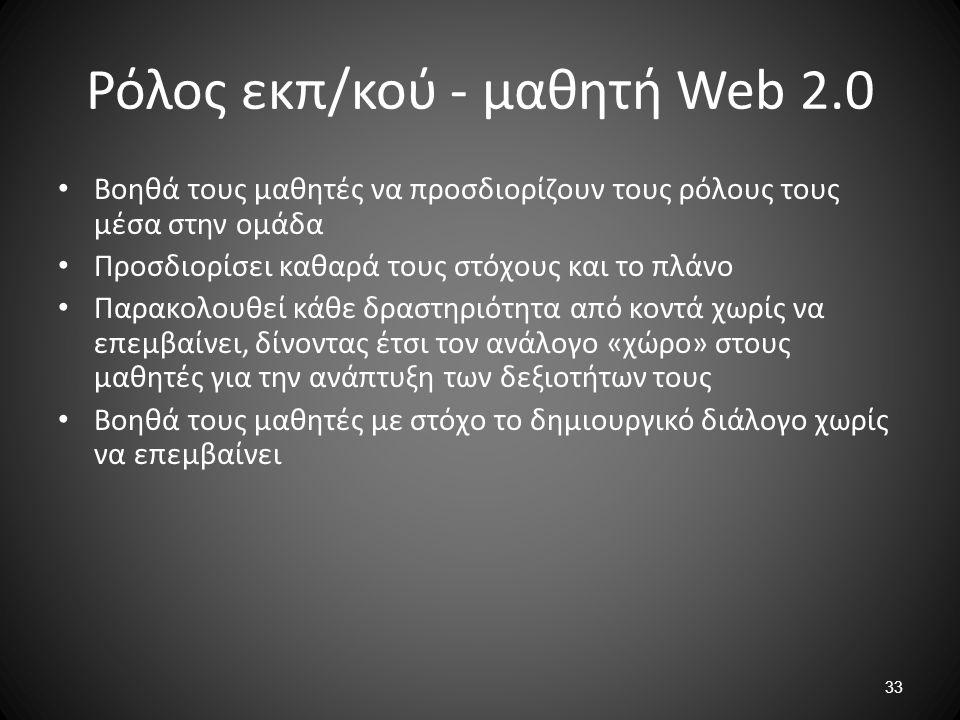 Ρόλος εκπ/κού - μαθητή Web 2.0