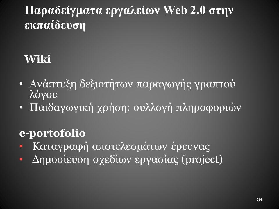 Παραδείγματα εργαλείων Web 2.0 στην εκπαίδευση Wiki