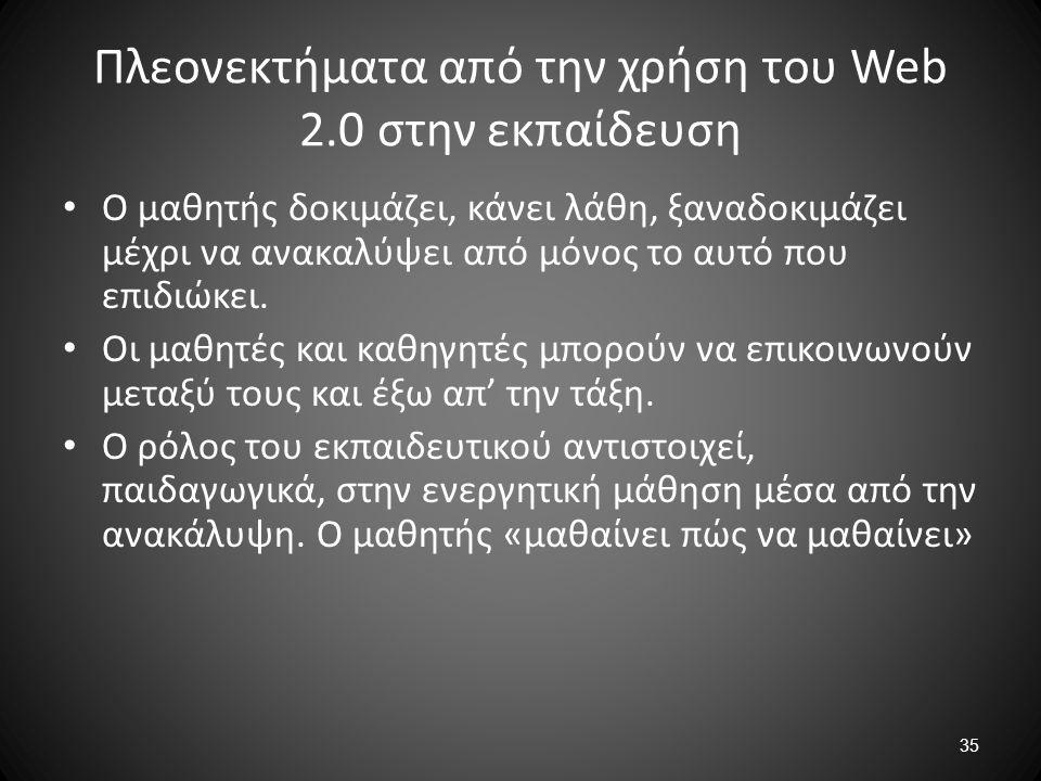 Πλεονεκτήματα από την χρήση του Web 2.0 στην εκπαίδευση