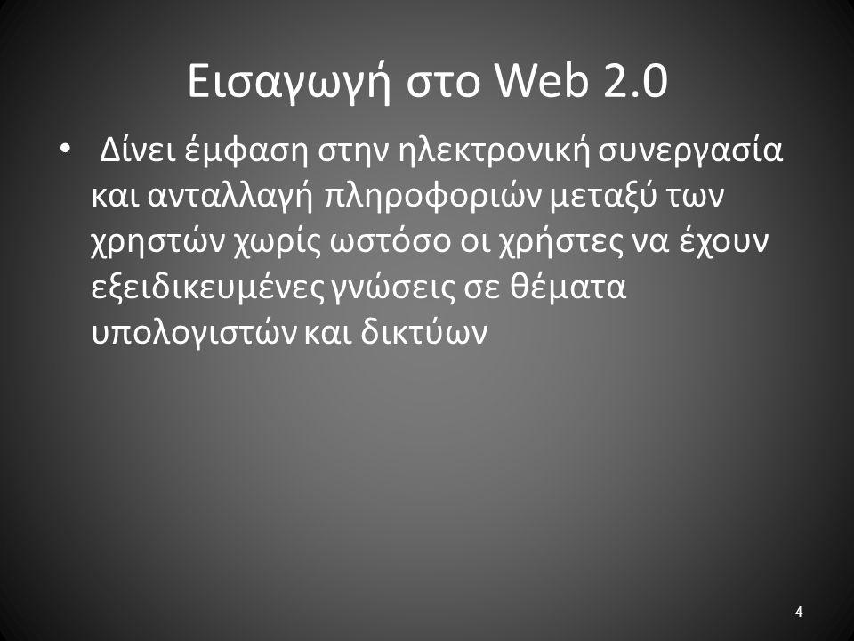 Εισαγωγή στο Web 2.0