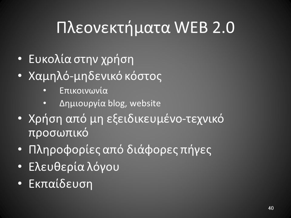 Πλεονεκτήματα WEB 2.0 Ευκολία στην χρήση Χαμηλό-μηδενικό κόστος