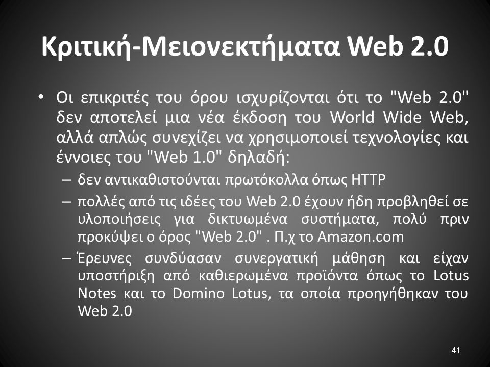 Κριτική-Μειονεκτήματα Web 2.0