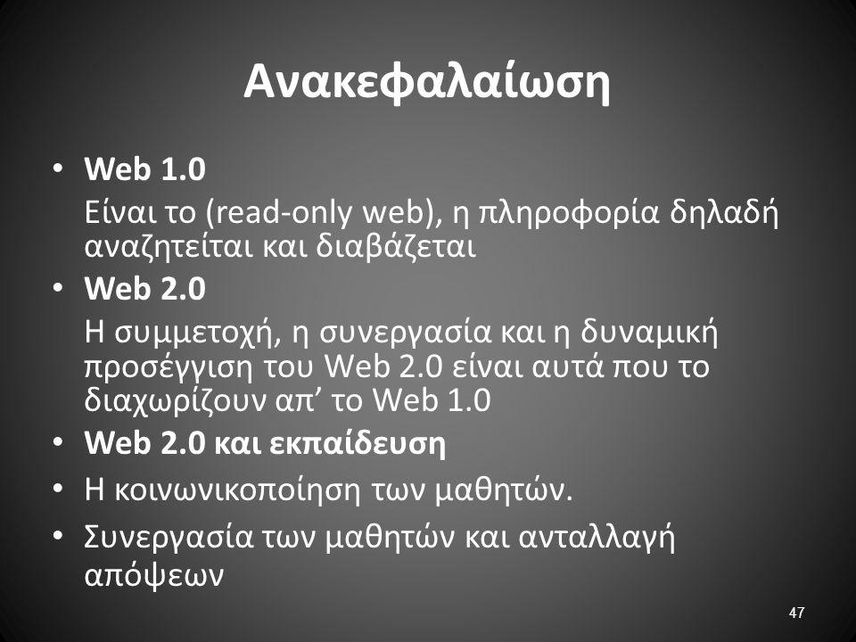 Ανακεφαλαίωση Web 1.0. Eίναι το (read-only web), η πληροφορία δηλαδή αναζητείται και διαβάζεται. Web 2.0.