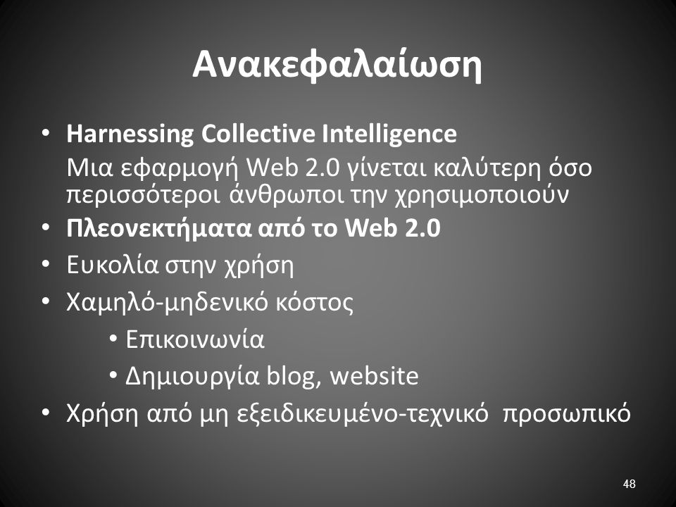 Ανακεφαλαίωση Harnessing Collective Intelligence