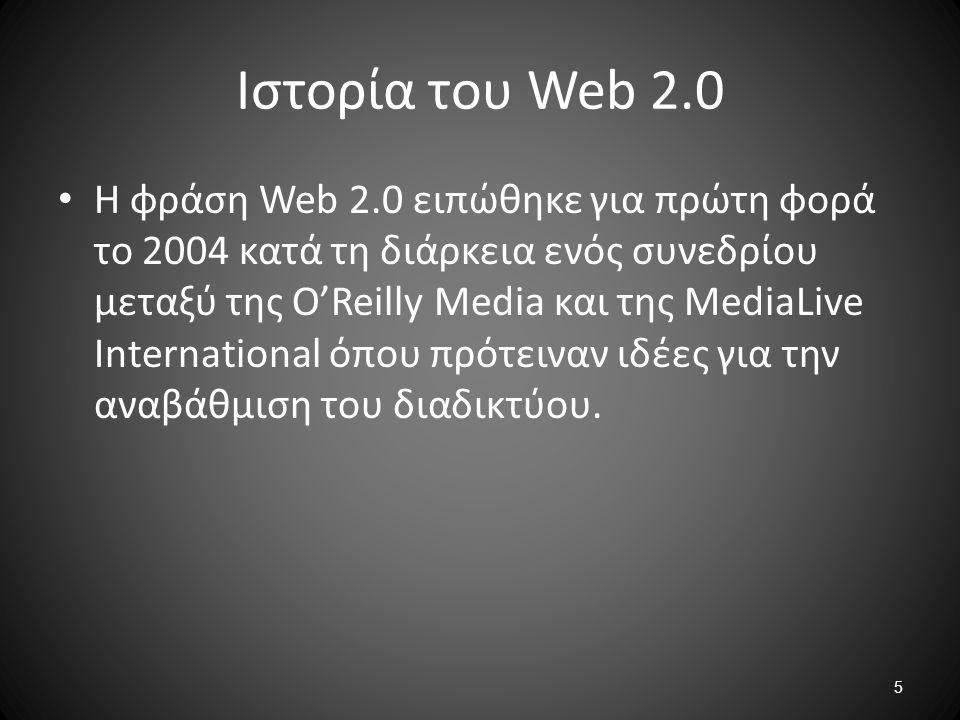 Ιστορία του Web 2.0