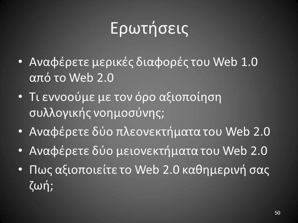 Ερωτήσεις Αναφέρετε μερικές διαφορές του Web 1.0 από το Web 2.0