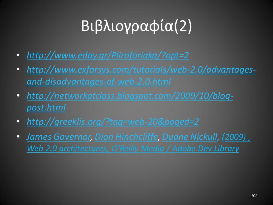 Βιβλιογραφία(2) http://www.eday.gr/Pliroforiaka/ opt=2