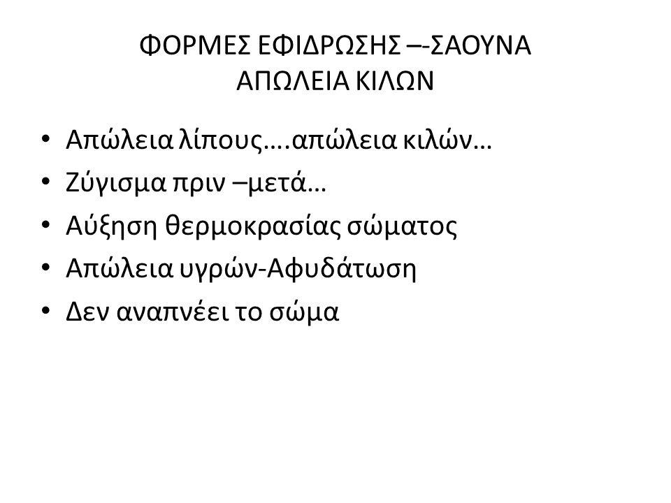ΦΟΡΜΕΣ ΕΦΙΔΡΩΣΗΣ –-ΣΑΟΥΝΑ ΑΠΩΛΕΙΑ ΚΙΛΩΝ