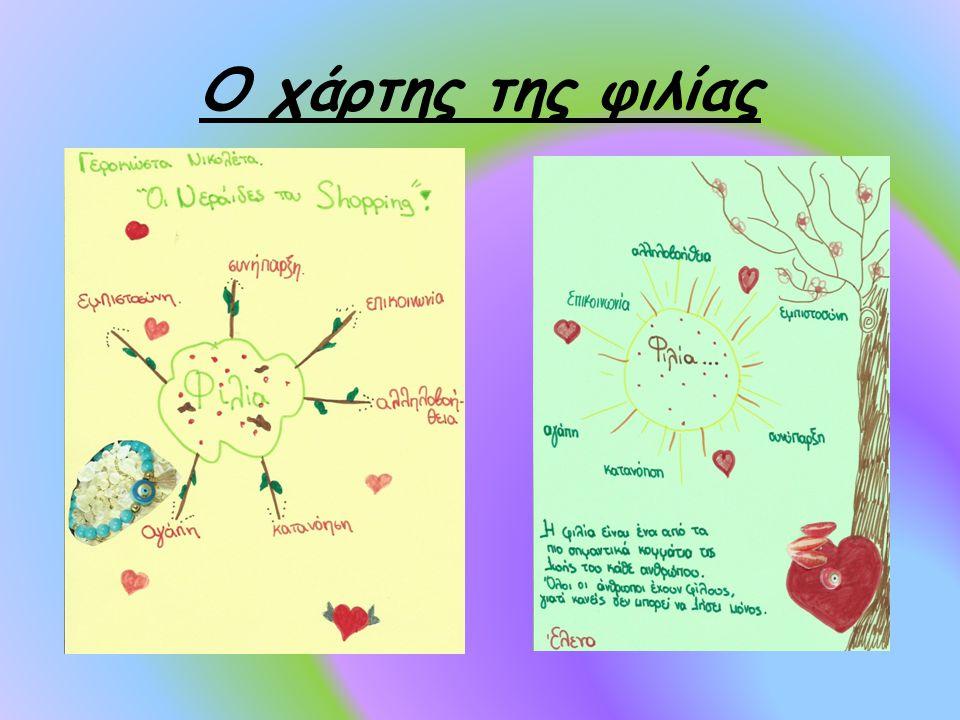 Ο χάρτης της φιλίας