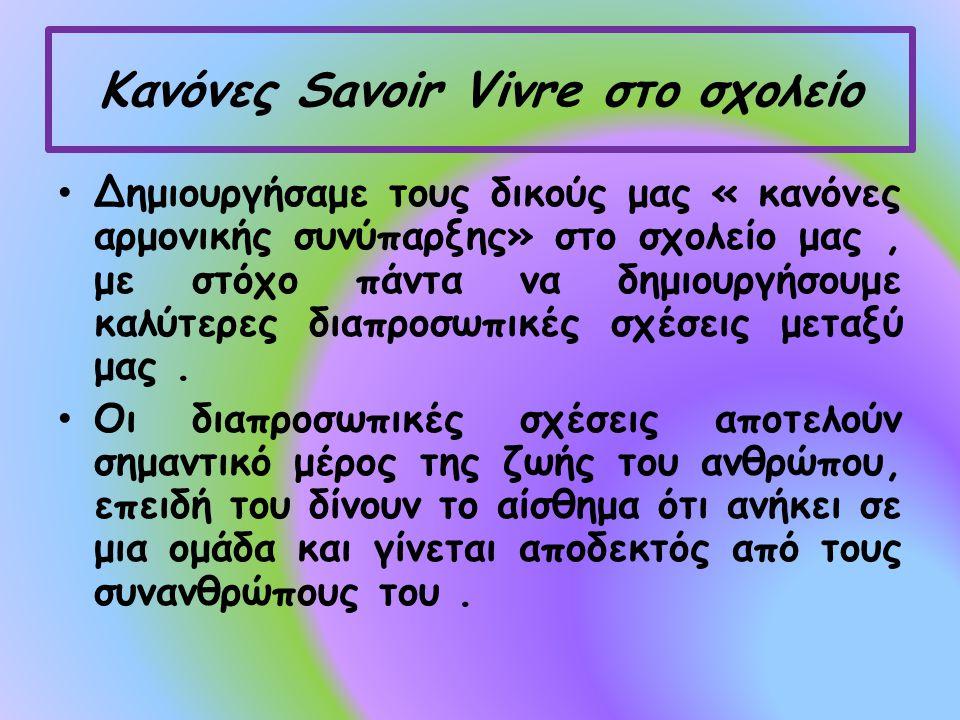 Κανόνες Savoir Vivre στο σχολείο