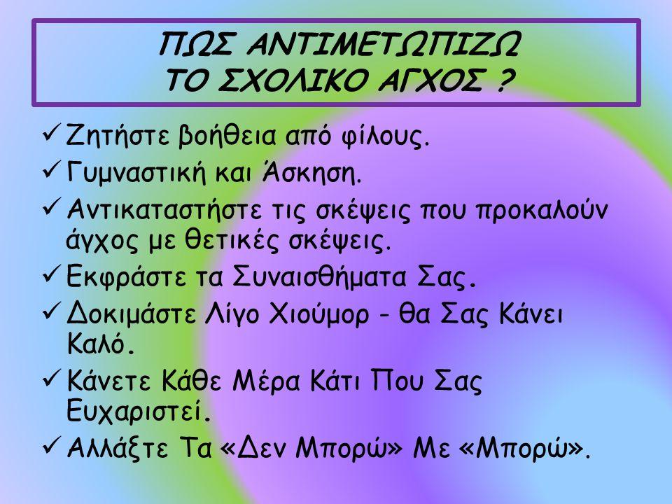 ΠΩΣ ΑΝΤΙΜΕΤΩΠΙΖΩ ΤΟ ΣΧΟΛΙΚΟ ΑΓΧΟΣ