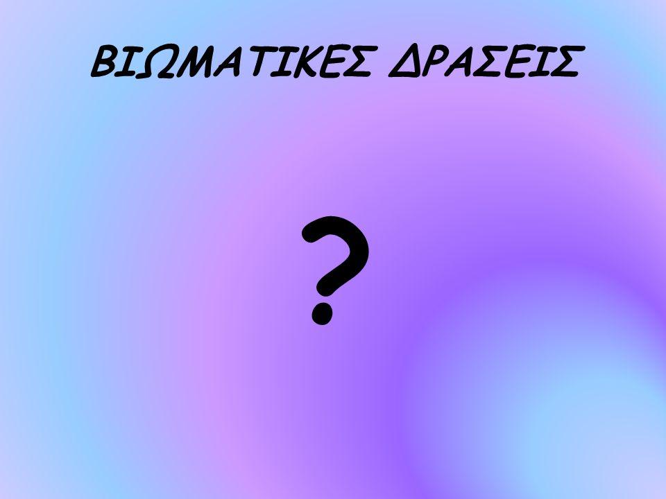 ΒΙΩΜΑΤΙΚΕΣ ΔΡΑΣΕΙΣ