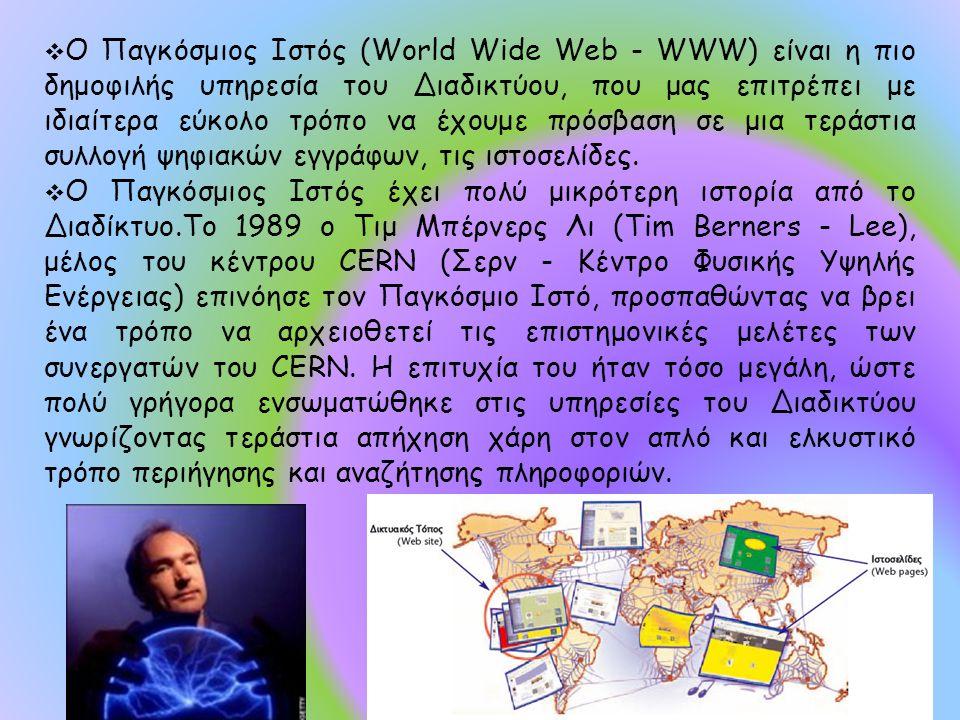 Ο Παγκόσμιος Ιστός (World Wide Web - WWW) είναι η πιο δημοφιλής υπηρεσία του Διαδικτύου, που μας επιτρέπει με ιδιαίτερα εύκολο τρόπο να έχουμε πρόσβαση σε μια τεράστια συλλογή ψηφιακών εγγράφων, τις ιστοσελίδες.