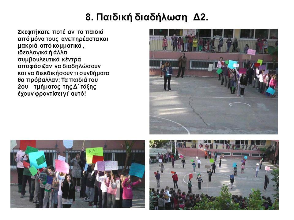 8. Παιδική διαδήλωση Δ2.