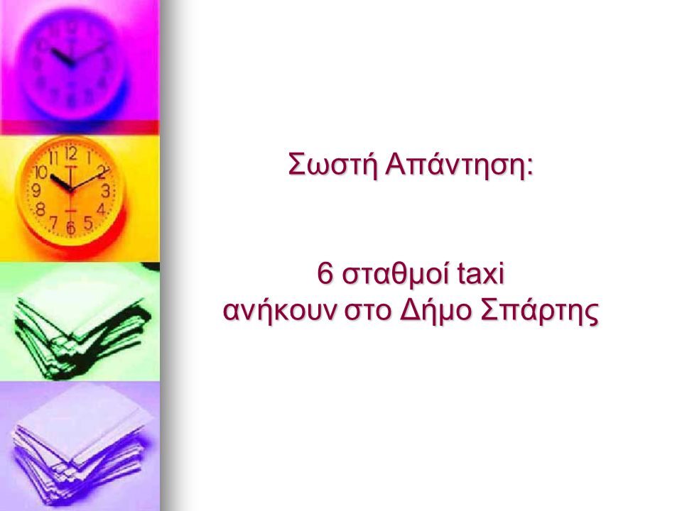 Σωστή Απάντηση: 6 σταθμοί taxi ανήκουν στο Δήμο Σπάρτης