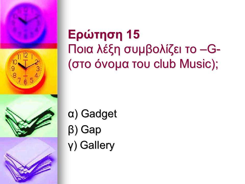 Ερώτηση 15 Ποια λέξη συμβολίζει το –G- (στο όνομα του club Music);