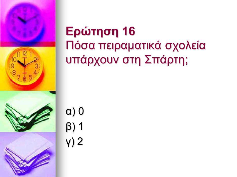 Ερώτηση 16 Πόσα πειραματικά σχολεία υπάρχουν στη Σπάρτη;