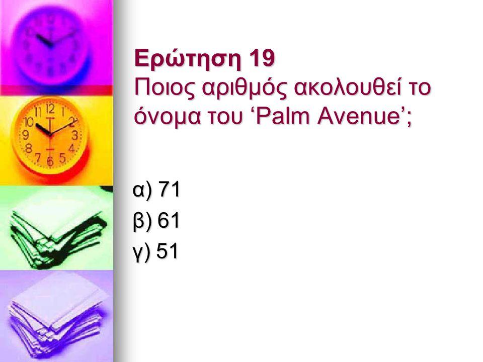 Ερώτηση 19 Ποιος αριθμός ακολουθεί το όνομα του 'Palm Avenue';