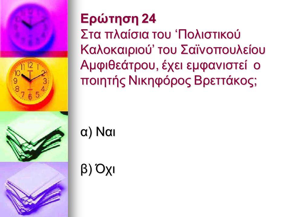 Ερώτηση 24 Στα πλαίσια του 'Πολιστικού Καλοκαιριού' του Σαϊνοπουλείου Αμφιθεάτρου, έχει εμφανιστεί ο ποιητής Νικηφόρος Βρεττάκος;
