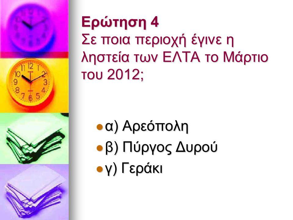 Ερώτηση 4 Σε ποια περιοχή έγινε η ληστεία των ΕΛΤΑ το Μάρτιο του 2012;