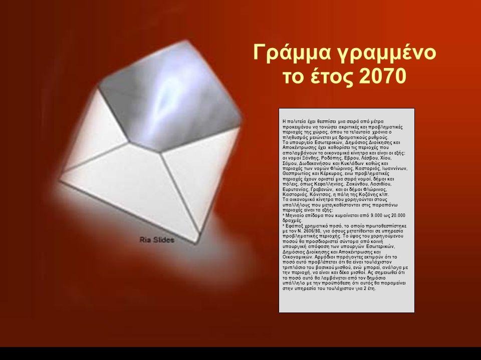 Γράμμα γραμμένο το έτος 2070