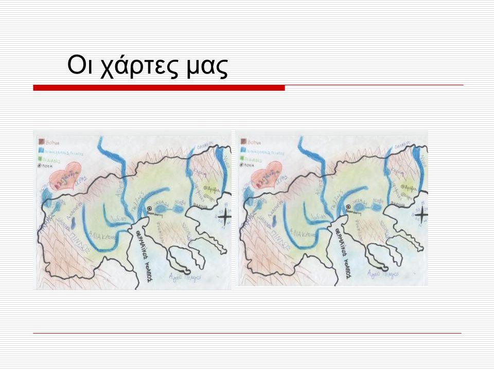 Οι χάρτες μας