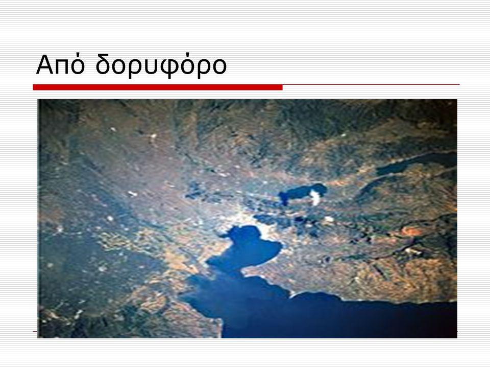 Από δορυφόρο
