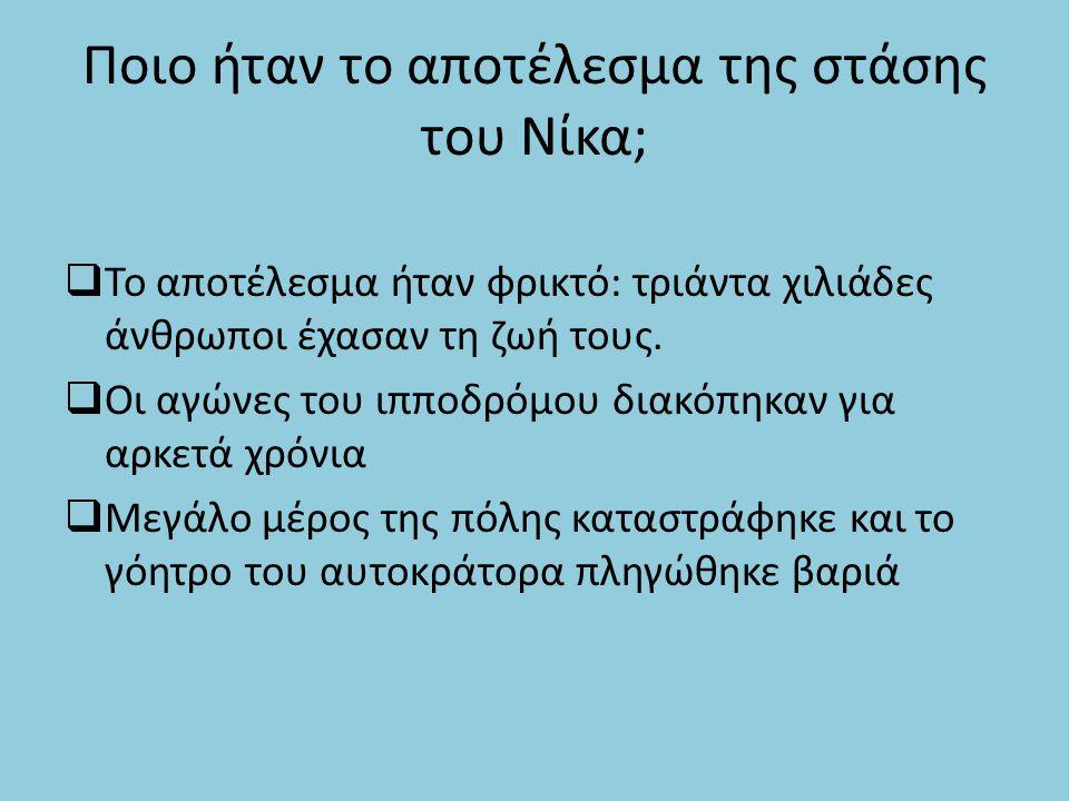 Ποιο ήταν το αποτέλεσμα της στάσης του Νίκα;