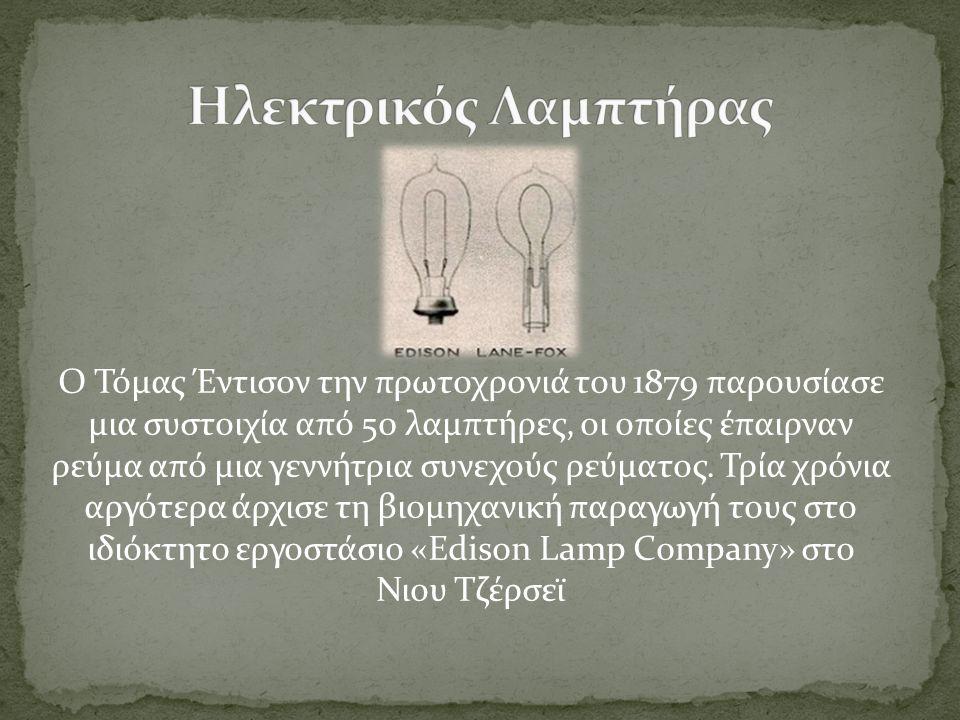 Ηλεκτρικός Λαμπτήρας