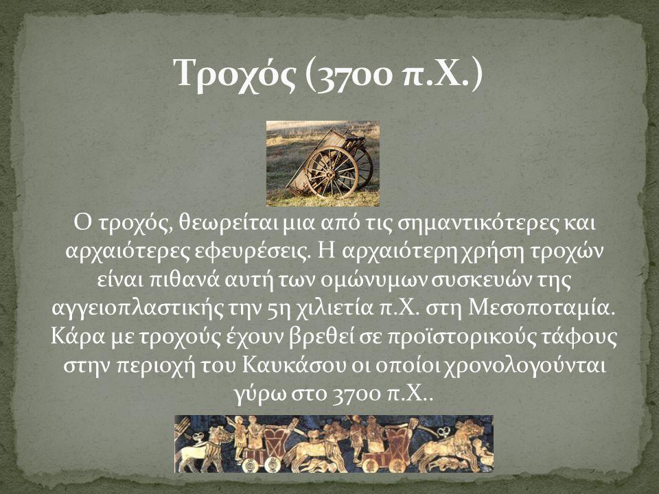 Τροχός (3700 π.Χ.)