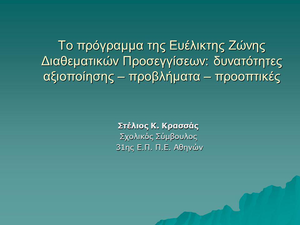 Στέλιος Κ. Κρασσάς Σχολικός Σύμβουλος 31ης Ε.Π. Π.Ε. Αθηνών