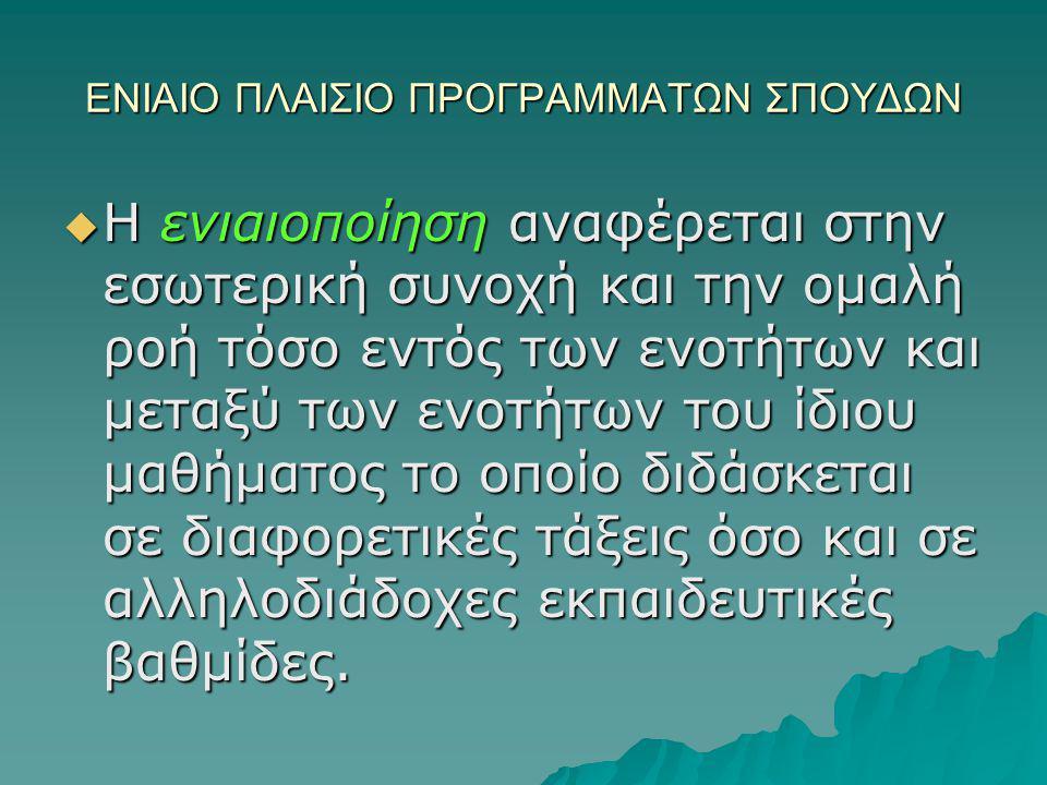 ΕΝΙΑΙΟ ΠΛΑΙΣΙΟ ΠΡΟΓΡΑΜΜΑΤΩΝ ΣΠΟΥΔΩΝ