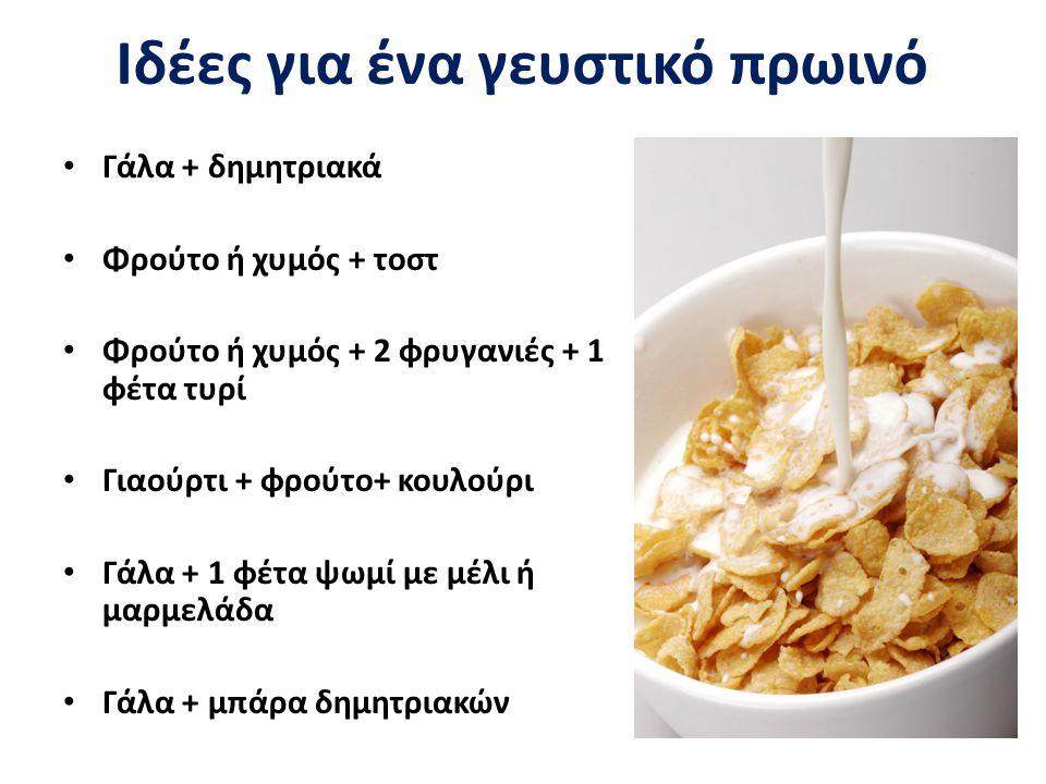Ιδέες για ένα γευστικό πρωινό