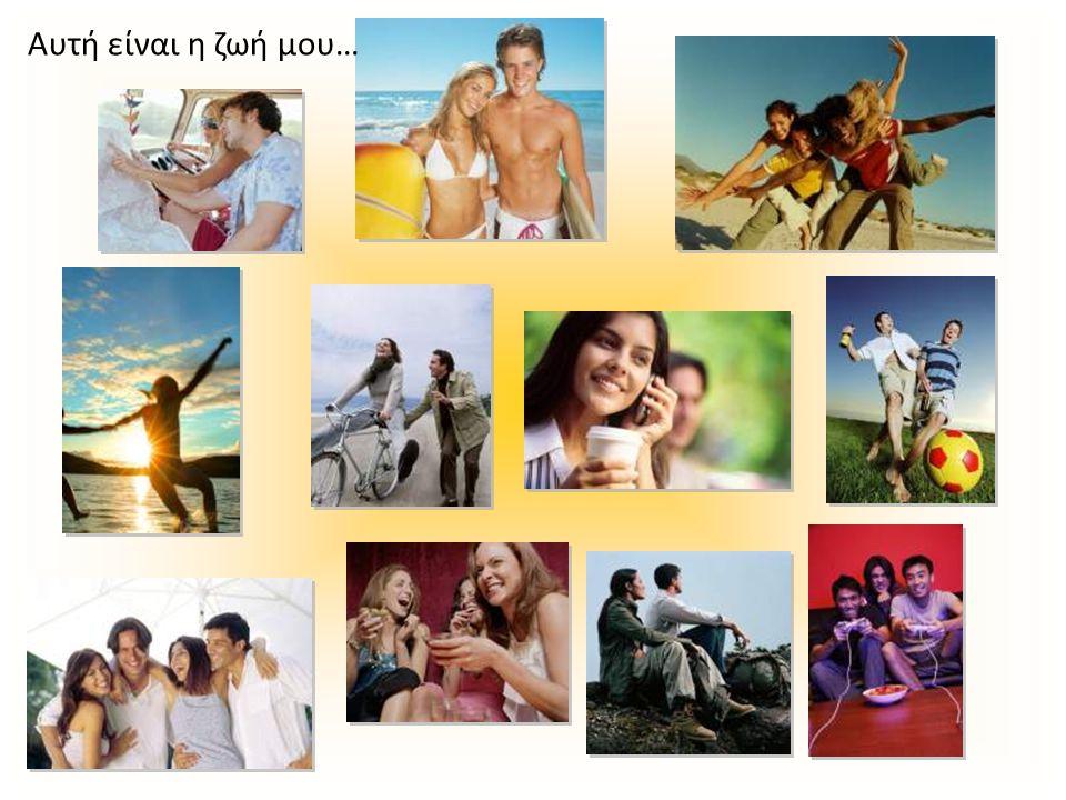 Αυτή είναι η ζωή μου…