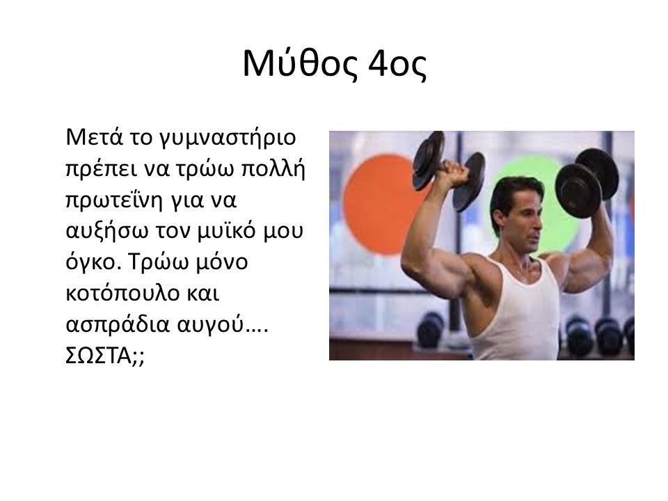 Μύθος 4ος Μετά το γυμναστήριο πρέπει να τρώω πολλή πρωτεΐνη για να αυξήσω τον μυϊκό μου όγκο.