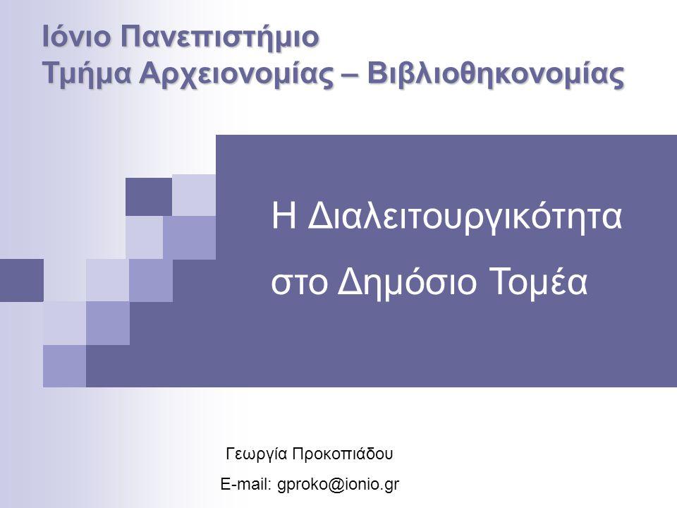 E-mail: gproko@ionio.gr