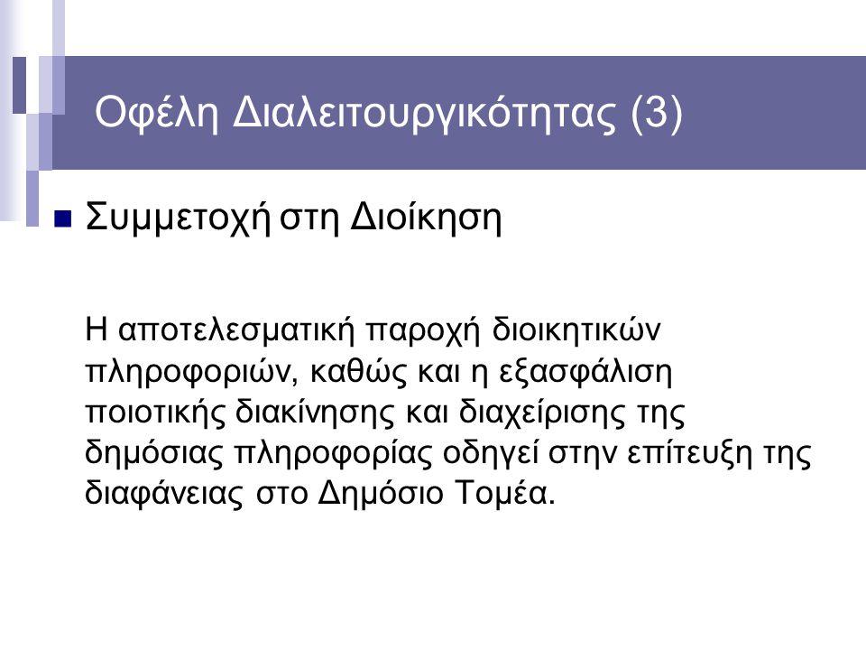 Οφέλη Διαλειτουργικότητας (3)