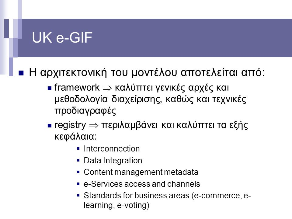 UK e-GIF Η αρχιτεκτονική του μοντέλου αποτελείται από: