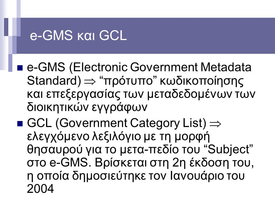 e-GMS και GCL e-GMS (Electronic Government Metadata Standard)  πρότυπο κωδικοποίησης και επεξεργασίας των μεταδεδομένων των διοικητικών εγγράφων.